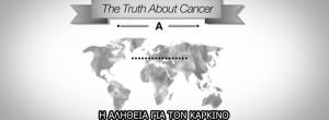 Η αληθινή ιστορία της χημειοθεραπείας και το φαρμακευτικό μονοπώλιο (Βίντεο)