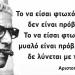 37 από τις πιο δυνατές φράσεις του Αριστοτέλη Ωνάση που άφησαν ιστορία