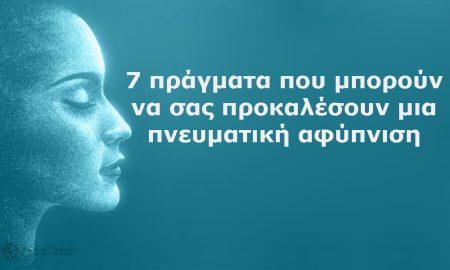 7 pragmata