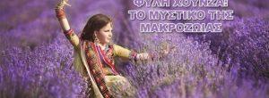 8 μυστικά για να ζήσετε πάνω από τα 100 χρόνια, από τη φυλή Χούνζα στα Ιμαλάια!