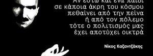 33 βαθυστόχαστα και σοφά αποφθέγματα του μεγάλου Νίκου Καζαντζάκη