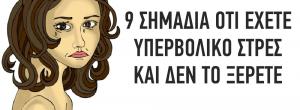 9 σημάδια του υπερβολικού στρες που μπορεί να αγνοείτε.