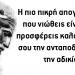 40 από τα καλύτερα γνωμικά του Πλάτωνος, μια σοφία αιώνων