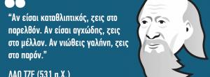 9 από τους σπουδαιότερους φιλοσόφους αποκαλύπτουν το μυστικό της ευτυχίας