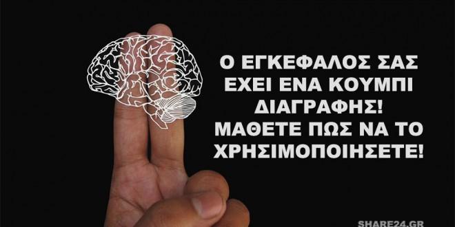 to-myalo-echi-ena-koubi-diagrafis-mathe-pos-na-to-chrisimopiis-ke-pata-tora-to-delete-660x330