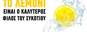 11 οφέλη που έχει το λεμόνι με το νερό και δεν γνωρίζατε