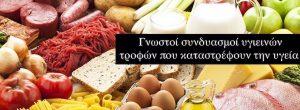 Γνωστοί συνδυασμοί υγιεινών τροφών που καταστρέφουν την υγεία