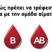 Πώς να τρώτε σωστά σύμφωνα με την ομάδα του αίματος σας