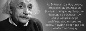 Άλμπερτ Αϊνστάιν: H καθολική δύναμη της αγάπης.