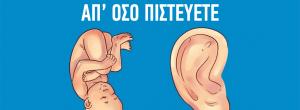 Τι αποκαλύπτουν τα αφτιά σας για τον εαυτό σας