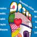 21 σημεία των ποδιών σας που μπορείτε να κάνετε μασάζ για να βελτιώσετε τη ζωή σας
