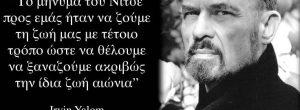 'Ιρβιν Γιάλομ – 25 σύντομα αποσπάσματα από τα βιβλία του που θα σας κάνουν να ανατριχιάσετε