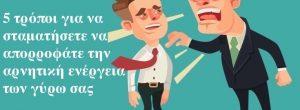 5 τρόποι για να σταματήσετε να απορροφάτε την αρνητική ενέργεια των γύρω σας