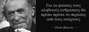 Bukowski: H ζωή και τα πρέπει