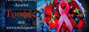 Η αντικαρκινική δίαιτα : τροφές που καταπολεμούν τον καρκίνο