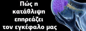 Η κατάθλιψη αλλάζει τον εγκέφαλο μας. Κι αυτοί είναι ΤΡΕΙΣ τρόποι για να τον επαναφέρουμε!