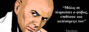 15 σκληροπυρηνικά αποφθέγματα του Τσανάκυα που καταστρέφουν κάθε ψευτιά της ζωής