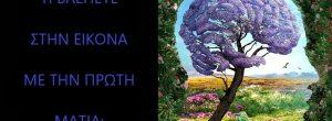 ΤΕΣΤ | Αυτό που βλέπετε ΠΡΩΤΟ στην εικόνα σας αποκαλύπτει ορισμένα υποσυνείδητα μυστικά
