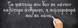 10 φράσεις που πρέπει να λες στον εαυτό σου κάθε μέρα!