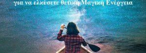 7 τρόποι για να ελκύσετε θετική Μαγική Ενέργεια στη ζωή σας