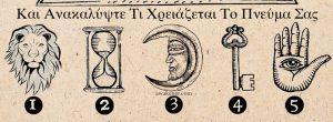 Διαλέξτε ένα αλχημικό σύμβολο και δείτε τι επιθυμεί το πνεύμα σας