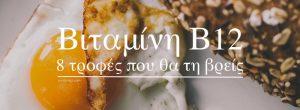 Βιταμίνη Β12: 8 τροφές για να καλύψετε τις ανάγκες του οργανισμού σας!