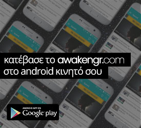 awakengr android app