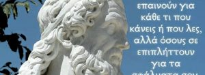 Τα 4 χαρακτηριστικά του μορφωμένου ανθρώπου κατά τον Ισοκράτη