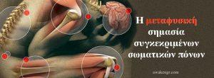 Η μεταφυσική σημασία συγκεκριμένων σωματικών πόνων