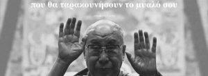 Οι 20 κανόνες του Δαλάι Λάμα για τη ζωή που θα ταρακουνήσουν το μυαλό σου