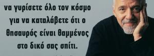 30 σοφές φράσεις του Πάουλο Κοέλιο, που δεν σταματούν να εμπνέουν την ανθρωπότητα.
