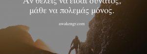 Η ζωή είναι ένας πόλεμος, με τον εαυτό μας να είναι ο πιο συχνός εχθρός