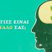 Πόσο υγιές είναι το μυαλό σας;