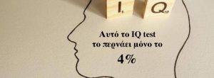 Ένα IQ test που το περνάει μόνο το 4% – Εσείς μπορείτε;