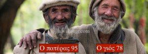 Οι άνθρωποι Χούνζα που ποτέ δεν αρρωσταίνουν, δεν παθαίνουν καρκίνο και ζουν μέχρι τα 120