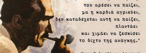 Ασκητική – Νίκος Καζαντζάκης