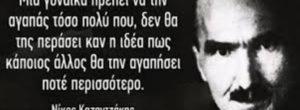 Τι είναι η αγάπη; Ο Νίκος Καζαντζάκης απαντά με τον δικό του μοναδικό τρόπο