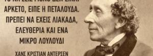 Η θλιβερή ιστορία του αγαπημένου παραμυθά Χανς Κρίστιαν Άντερσεν