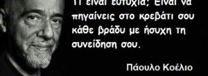 Τι είναι ευτυχία; Από τον Αριστοτέλη στον Νίτσε