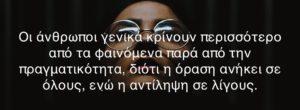 Πριν κρίνεις τους άλλους «καθάρισε πρώτα τα γυαλιά σου»
