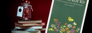 «Η τσάντα και το τσαντάκι»: Πόσοι θυμούνται αυτό το κείμενο από το Ανθολόγιο του Δημοτικού;