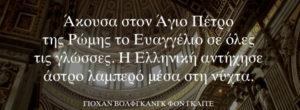 Διαβάζοντας όσα έχουν πει οι ξένοι για την Ελληνική γλώσσα δεν μπορείς να μην αισθανθείς υπερηφάνεια