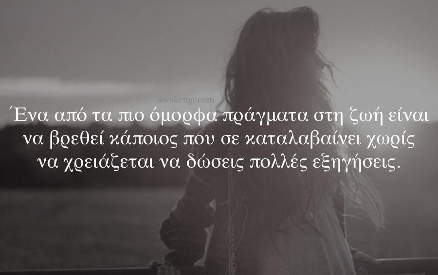 Οι άνθρωποι που θα γίνουν της ζωής σου, θα έρθουν αθόρυβα.