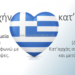 24 συχνά λάθη στη χρήση της ελληνικής γλώσσας