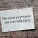 Άλλαν Πέρσυ: Ο μεγαλύτερος πλούτος μας είναι να νοιώθουμε ευγνωμοσύνη που δε μας λείπουν τα απαραίτητα.