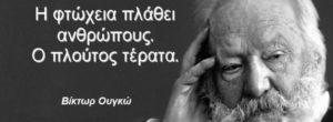 Βίκτωρ Ουγκώ: Η φτώχεια πλάθει ανθρώπους. Ο πλούτος πλάθει τέρατα