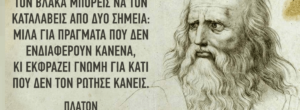 Πλάτωνας: 4 μεγάλες ιδέες του για να φτάσουμε στην ευδαιμονία.