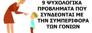 Γονείς: Τα 9 ψυχολογικά προβλήματα που συνδέονται άμεσα με την κακή διαπαιδαγώγηση