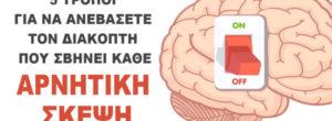 5 τρόποι για να ανεβάστε το διακόπτη που σβήνει κάθε αρνητική σκέψη από το μυαλό σας
