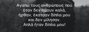 «Σ' αγαπάω» θα πει να είσαι παρών και στα πιο δύσκολα σκαμπανεβάσματα.